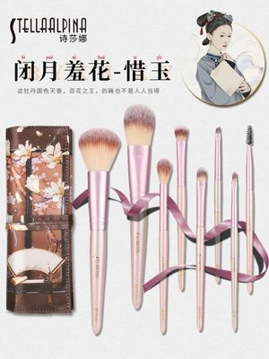 詩莎娜初學者化妝刷套裝化妝工具全套刷眉刷唇刷腮紅散粉刷子
