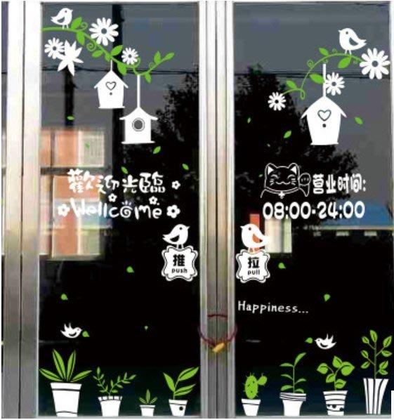 小妮子的家@咖啡小鳥花盆營業時間壁貼/牆貼/玻璃貼/磁磚貼/汽車貼/家具貼