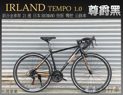 【愛爾蘭自行車】全新 日本SHIMANO 21速 彎把 700C 公路車 鋁合金車架 前後快拆 IRLAND 佑晟車業