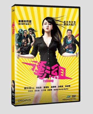 『DINO影音屋』18-08【全新正版-電影-衝組-DVD-全1集1片裝-蔡昌憲、吳朋奉、余佩真】