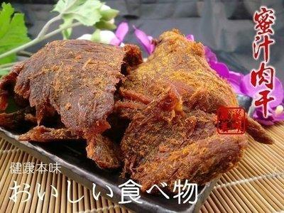 健康本味 蜜汁豬肉乾 原味/辣味130g [TW00282]