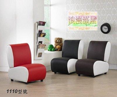 【浪漫滿屋家具】1110型 單人椅 擺放空間小 好收藏又好坐 訂購價 只要1500 $【免運】