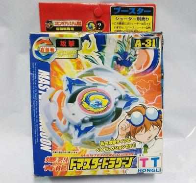 二手年代物 舊世代 戰鬥陀螺 TT 爆裂青龍 兒童 童玩 老品