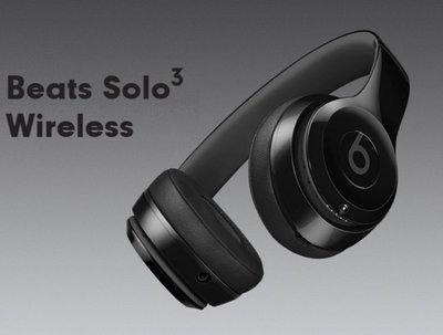 正貨 Beats Solo3 Wireless 頭戴式耳機 無線藍牙耳機 霧黑色 (全新)