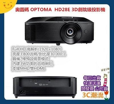 開發票【3C潮流.台中】OPTOMA 奧圖碼 HD28E Full-HD 3D劇院級投影機 3,800流明 七種投影模式