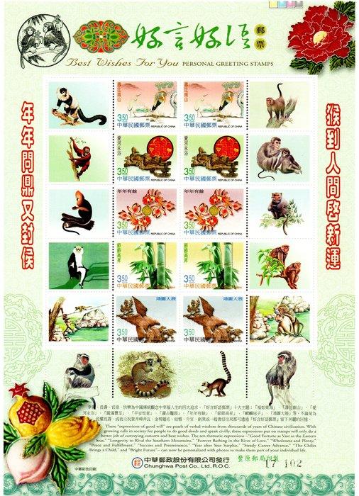 (個人化郵票39)猴到人間