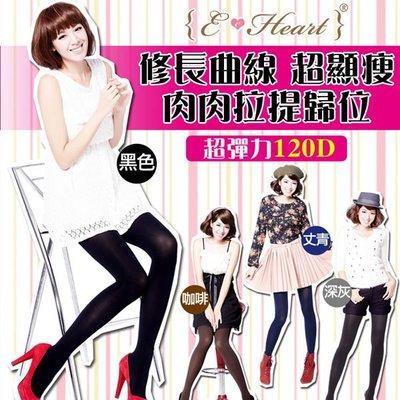 **幸福泉** 伊心【SAL-255】E‧Heart 超彈力120D顯瘦褲襪4色.特惠價$250 ~ 台灣製