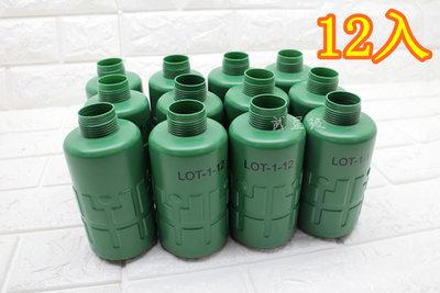 台南 武星級 12g CO2小鋼瓶 氣爆 手榴彈 空瓶 12E (音爆手雷煙霧彈信號彈震撼巴辣芭樂鞭炮生存遊戲嚇人整人