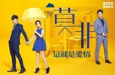 【莫非這就是愛情】【國語中字】【唐禹哲 李佳穎】DVD