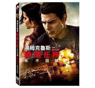 合友唱片 面交 自取 神隱任務:永不回頭 (DVD) Jack Reacher: Never Go Back