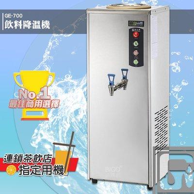 原廠保固附發票~偉志牌 飲料降溫機 GE-700 商用飲料降溫機 飲品降溫機 快速降溫 茶品降溫 電子控制降溫
