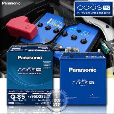 【電池達人】日本松下 國際牌 汽車電池 Q-85 I-STOP 啟停系統 馬自達 3 6 CX-5 CX-3 Q-85R