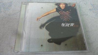 白色小館111~CD~任賢齊 飛鳥~滾石唱片