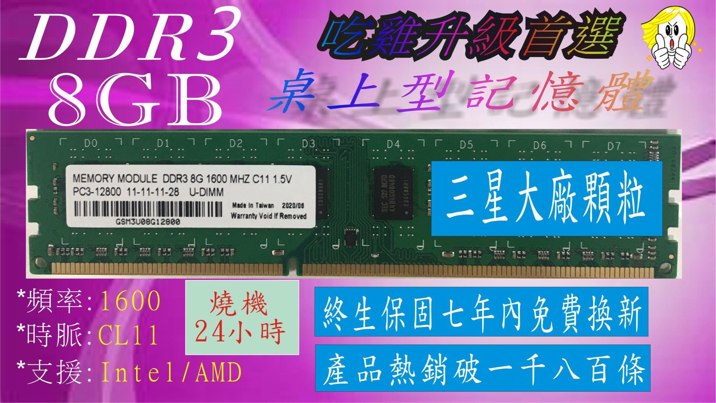 [新品][終身保修]桌上型記憶體DDR3 1600 8GB RAM 三星雙面顆粒
