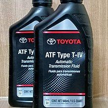 TOYOTA 豐田4號   TYPE-IV  TYPE-4 ATF  變速箱油 CAMRY ALTIS