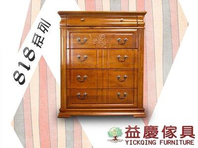 【大熊傢俱】818 實木 斗櫃 置物櫃 收納櫃 衣櫥櫃 實木傢俱 工廠直營