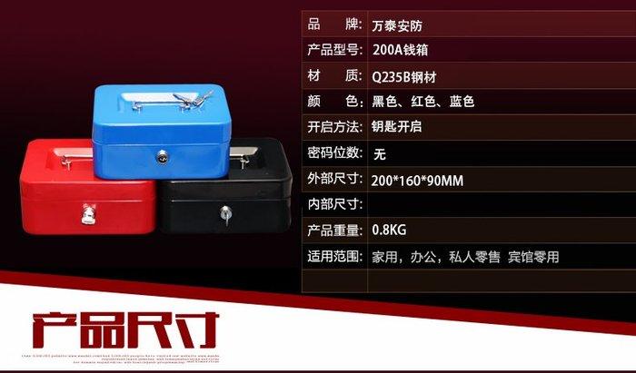 保險盒 新品20A手提式錢箱小型的手提保險箱收款箱現金收納盒機械盒 【極有家創意生活館】
