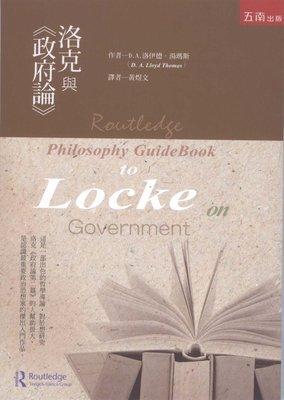 Blue書屋【新書】洛克與《政府論》--五南--D. A. 洛伊德‧湯瑪斯{滿五本免運費}