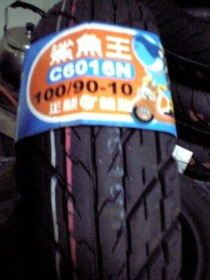 正新輪胎C6016N 90 90 10 裝好750元 鯊魚王一代  免費灌氮氣