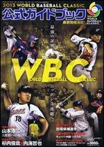 2013WORLD BASEBALL CLASSIC公式ガイドブック wbc 世界棒球經典賽 鈴木一朗