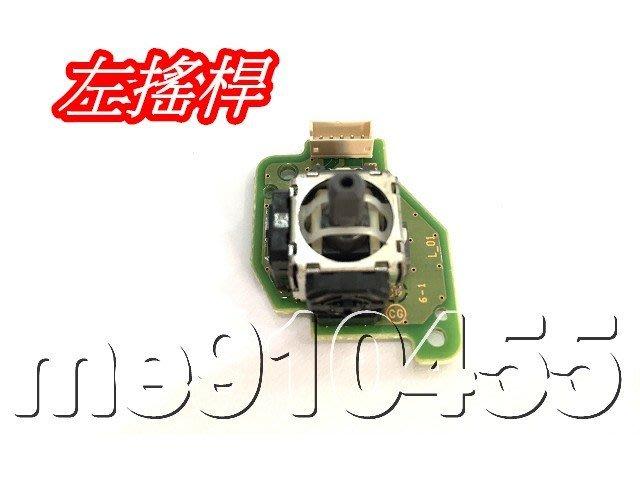 Wiiu PAD 左搖桿 wiiu pad 3D 搖桿 Wii U GAME PAD 手把搖桿 左邊 類比鈕 遊戲搖杆