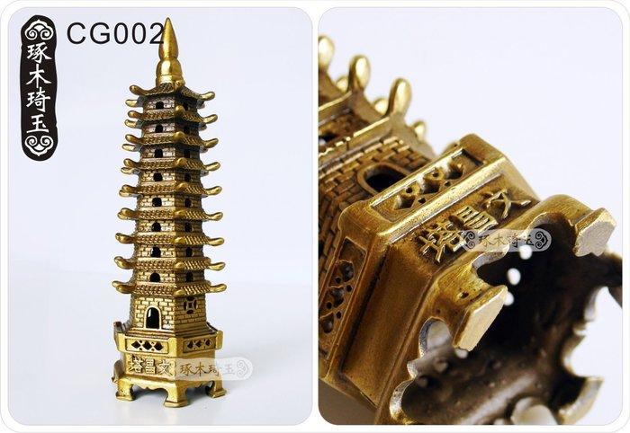 【琢木琦玉】CG002 銅製 九層 文昌塔 (中) 金榜題名 步步高升 *客製設計/批發零售