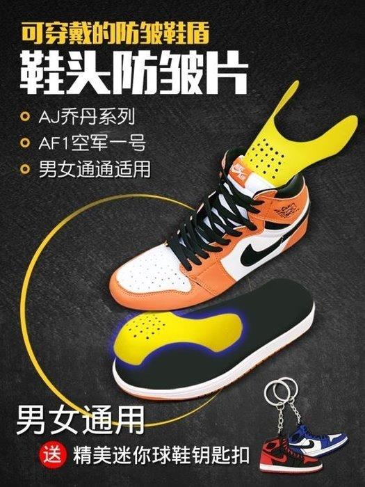 詩拜AJ鞋盾鞋撐aj1球鞋運動鞋護盾防皺神器鞋頭防皺片定型防折痕