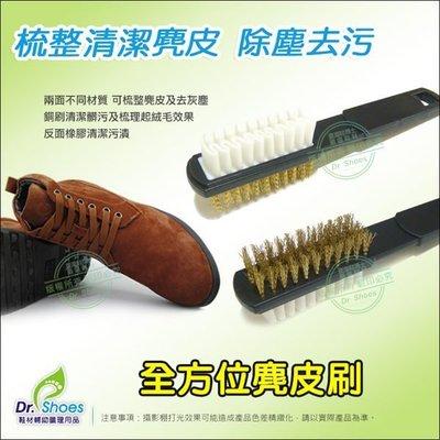 全方位多功能麂皮刷 除塵去污用好幫手 麂皮保養梳整清潔麂皮╭*鞋博士嚴選鞋材*╯