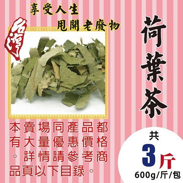 MC33【台灣▪荷葉茶】►均價【190元/斤/600g】►共(3斤/1800g)║✔無硫▪本產