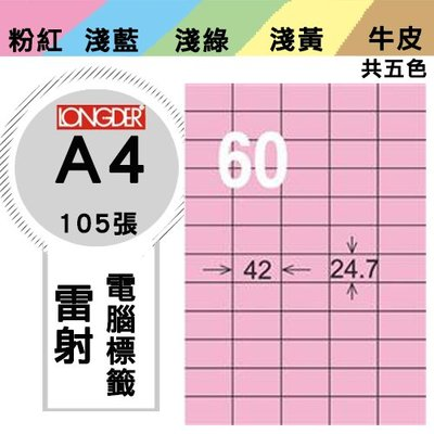 辦公好夥伴【longder龍德】電腦標籤紙 60格 LD-839-R-A 粉紅色 105張 影印 雷射 貼紙 兩盒免運