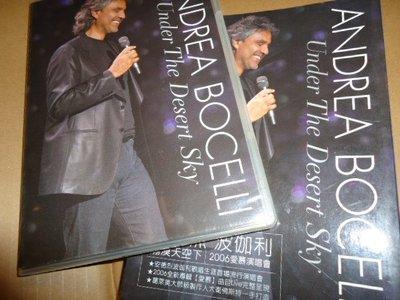 Andrea Bocelli 安德烈波伽利 Under the Desert Sky 瀚漠天空下 2006愛慕演唱會
