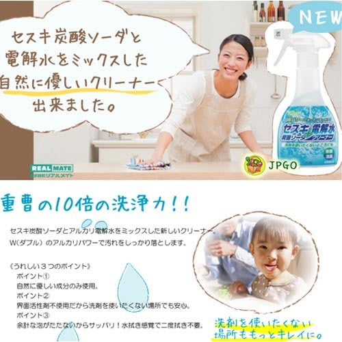 【JPGO日本購】日本製 Real mate 除菌.消臭 倍半碳酸蘇打+電解水雙效噴霧 400ml#288