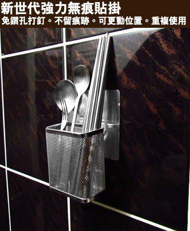☆成志金屬☆新世代貼掛系列ST-E-4T不鏽鋼筷子籃,刀叉籃餐具籃,極高品質、無焊接點,好貼穩固,廚房收納