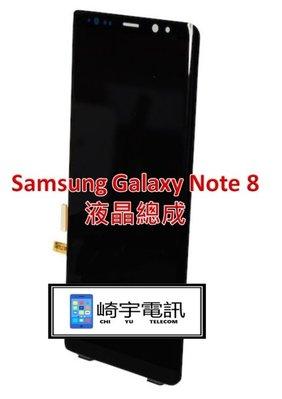 ??崎宇電訊 三星Samsung Galaxy Note 8 液晶總成 螢幕觸控面板 LCD破裂 現場維修換到好