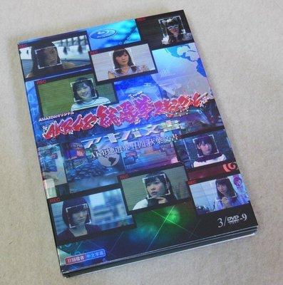 【樂視】 AKB總選舉丑聞秋葉文書3D9高清版渡邊麻友/指原莉乃DVD 精美盒裝