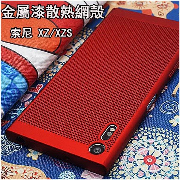 蜂窩散熱殼 索尼 XZ XZS XA Ultra 手機殼 透氣 網殼 SONY XA XA1 C6 全包邊 磨砂 防摔 保護套 保護殼