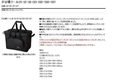 五豐釣具-GAMAKATSU新款軟式冰箱GB-287(36公升)特價4900元