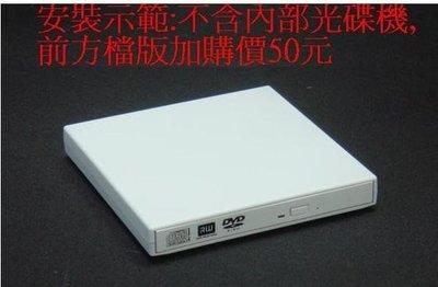~IDE 介面~【全新筆電用IDE光碟機專用外接盒】Slim IDE 筆電機心改USB外接