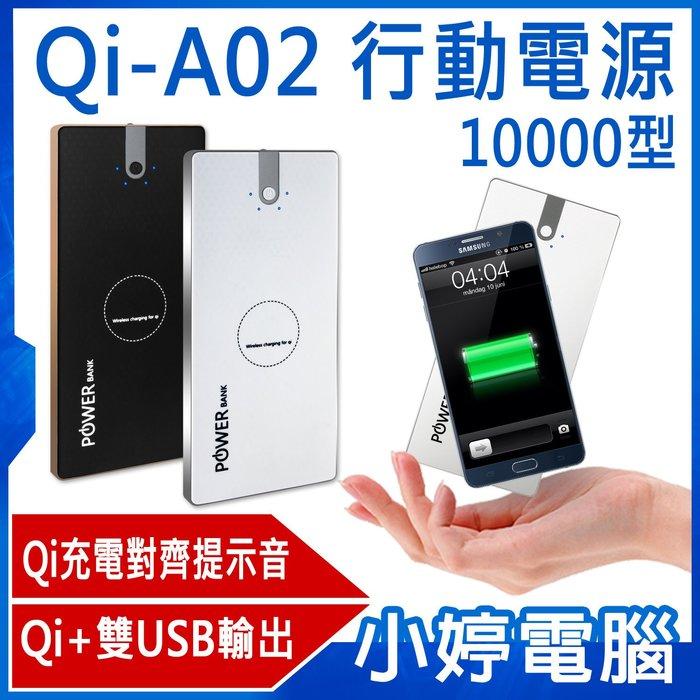 【小婷電腦*行動電源】全新 Qi-A02菱格紋10000型 Qi+雙USB輸出