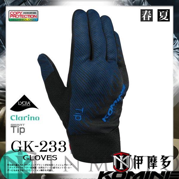 伊摩多※2019正版日本KOMINE 春夏通勤防摔手套 GK-233 內藏式護具 可觸控螢幕 。藍黑 共4色