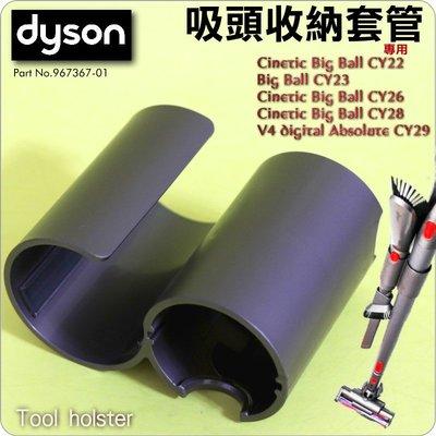 #鈺珩#Dyson原廠吸頭收納套管Tool holster【No.967367-01】CY22 CY23 CY26 V4
