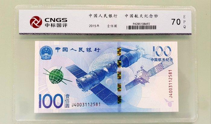 2015年 中國航天紀念鈔面值百元CNGS  70高分評鑑鈔值得收藏喔!