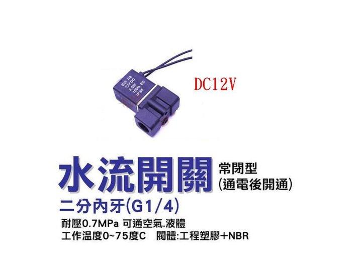 DC12V 常閉電磁閥