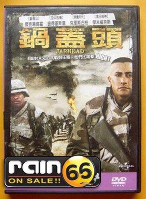 ⊕Rain65⊕正版DVD【鍋蓋頭/Jarhead】-傑克葛倫霍*傑米福克斯(直購價)