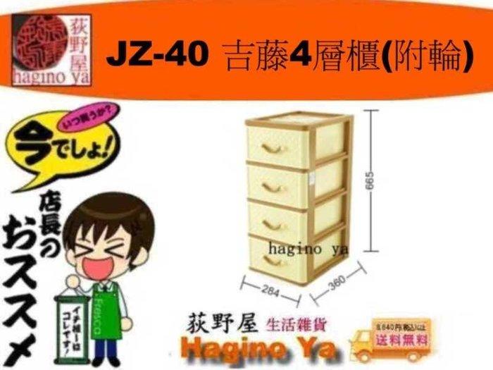 荻野屋 JZ-40 吉藤4層櫃(附輪) 收納櫃 置物櫃 衣物櫃 整理櫃 五斗櫃 尿布櫃 JZ40 聯府 直購價
