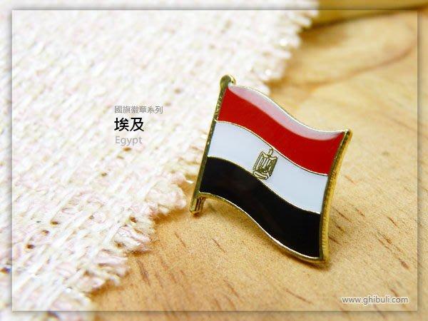 【國旗徽章達人】埃及國旗徽章/國家/胸章/別針/胸針/Egypt/超過50國圖案可選
