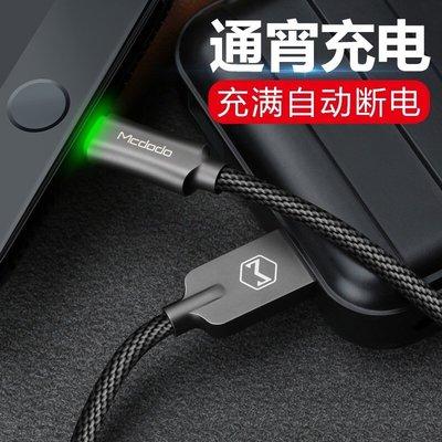 {現貨供應} 麥多多 Mcdodo iphone 1.8M 快充數據線 智能斷電 保護電池 防止過充