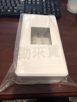 卡式無熔絲開關盒 便當盒 明盒 開關盒 BH 2P用(賣場另有3P用) 晉立出產 品質保證