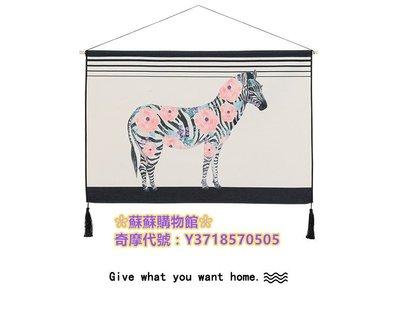 ❀蘇蘇購物館❀創設計斑馬·斑馬簡約設計師現代挂毯北歐挂布ins挂畫