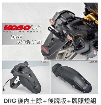 駿馬車業 KOSO DRG 分離式後土除 後內土除+後牌版+牌照燈組 一組賣 SYM DRG 158
